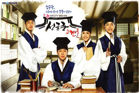 Sungkyunkwan-Scandal-banner