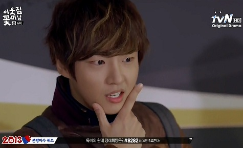 flower boy next door 6.5