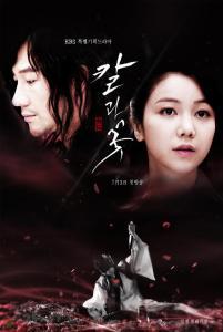 Uhm Tae Won y Kim Ok Bin póster 2