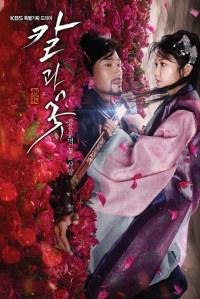 Uhm Tae Won y Kim Ok Bin póster