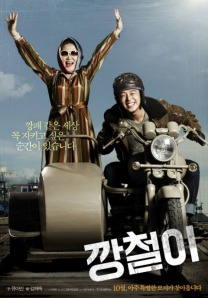 Yoo Ah In película