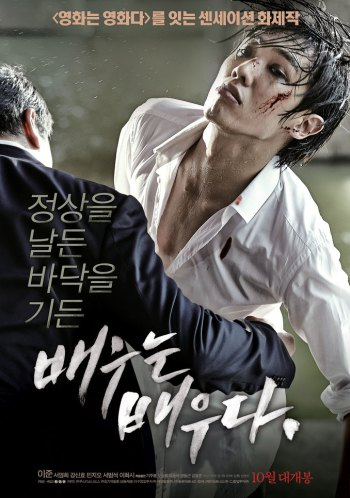 Lee Joon Película 1