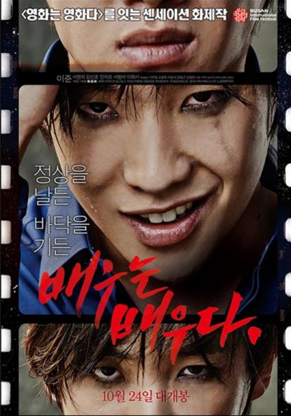 Lee Joon película