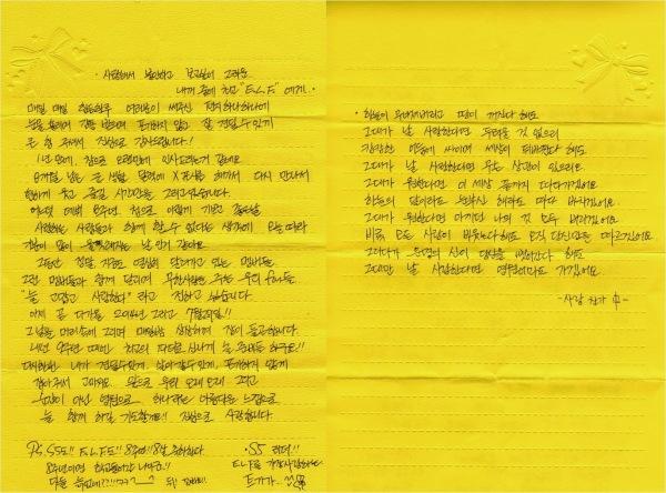 Carta de Leeteuk a sus fans
