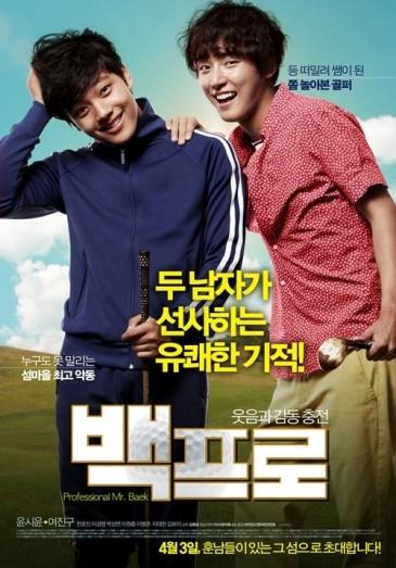 Yeo Jin Goo y Yoon Shin Yoon