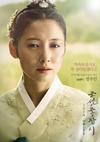 Joseon gunman 2