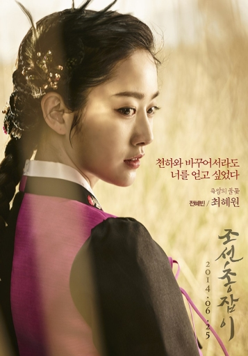 Joseon gunman 3