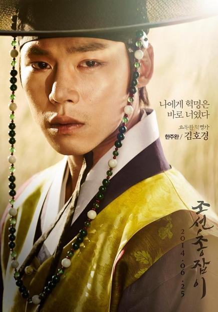 Joseon gunman 5