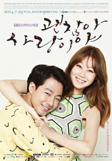 Jo In Sung y Gong Hyo Jin 2