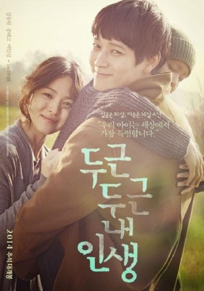 Kang Dong Won y Song Hye Kyo