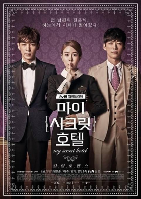 Yin Ji Han, Yoo In Na y Nam Goong Min 1