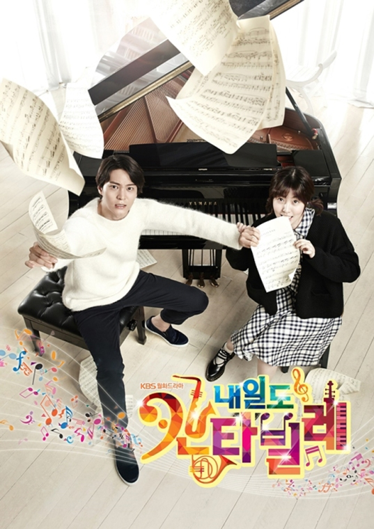 Joo Won y Shim Eun Kyung